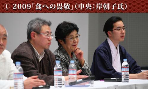 2009 「음식에 대한 경외」 (중앙 : 아사코키시 씨)