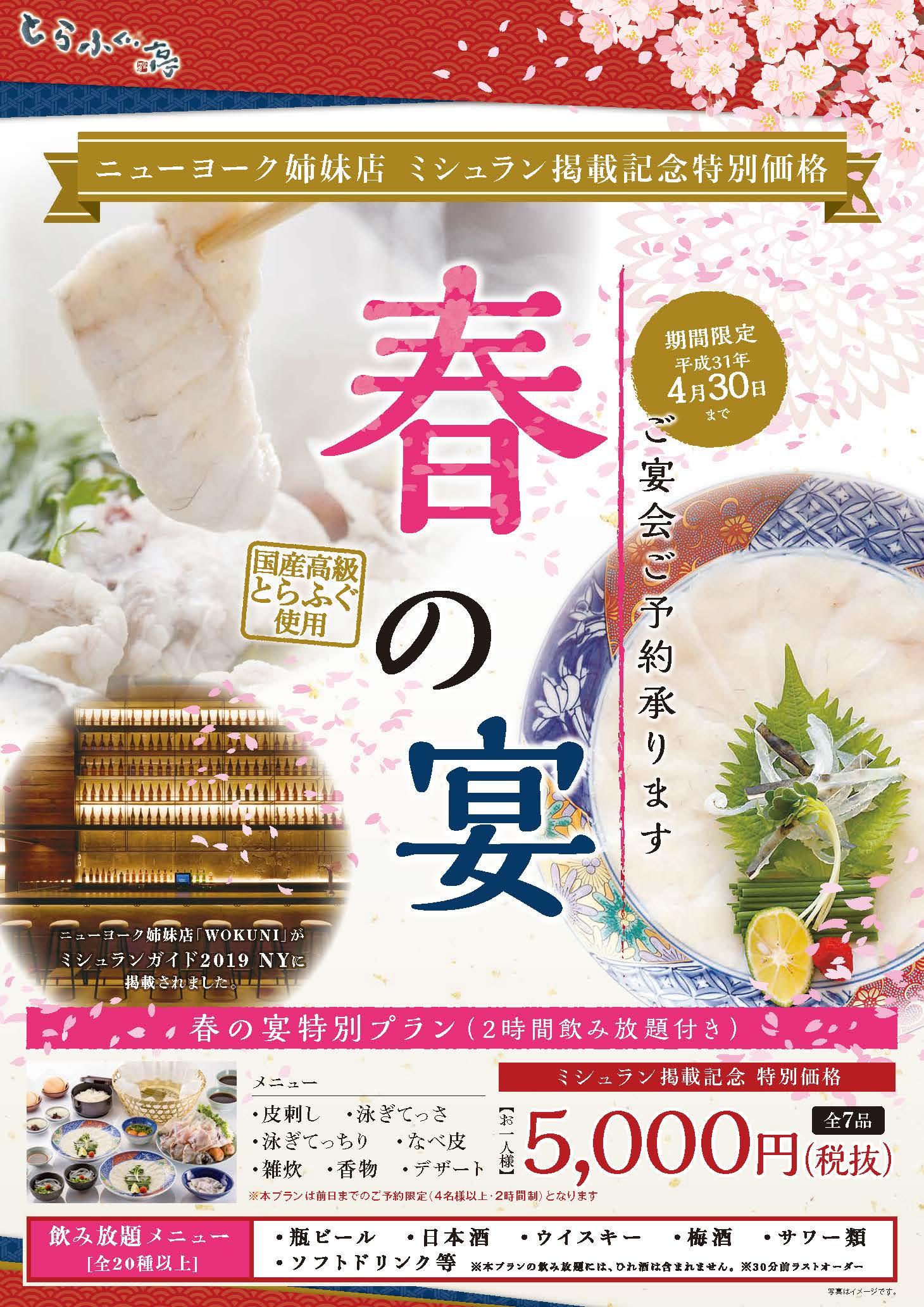 NY姉妹店ミシュラン掲載記念 春の歓送迎会特別コース ポスター